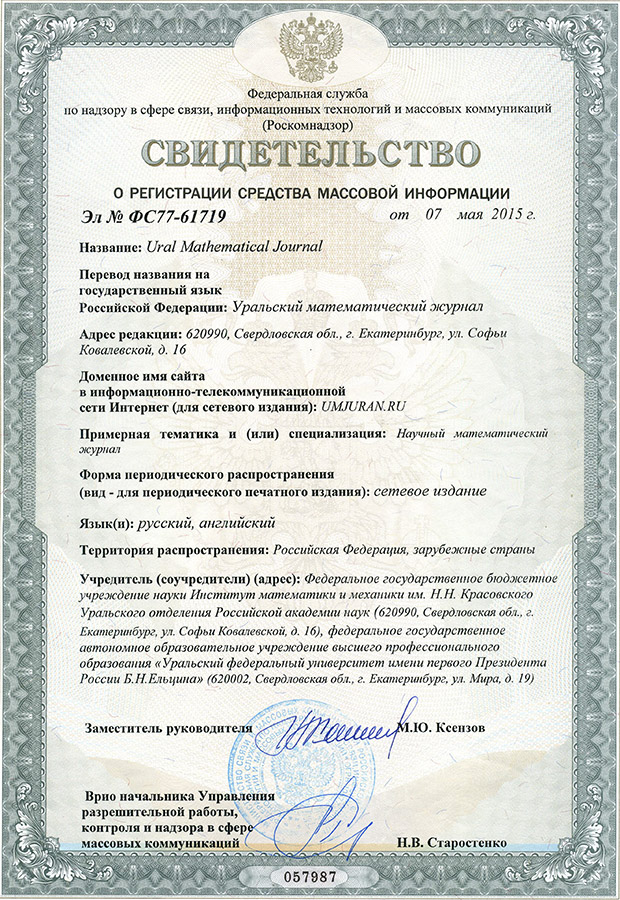 Certificate of Registration Эл № ФС77-61719